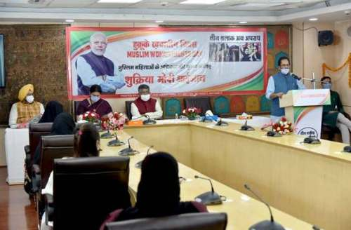 """""""Muslim Women Rights Day"""" organised at National Commission for Minorities office in New Delhi"""